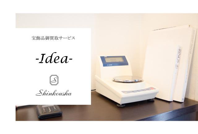 宝飾品御買取サービス -Idea-
