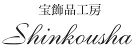 宝飾品工房Shinkousha